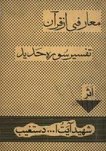 معارفی از قرآن (تفسیر سوره حدید)
