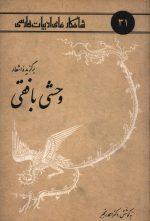 شاهکارهای ادبیات فارسی 31 (برگزیده اشعار وحشی بافقی)