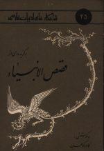 شاهکارهای ادبیات فارسی 45 (برگزیده ای از قصص الانبیاء)