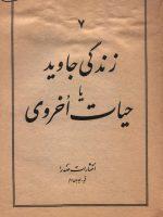 زندگی جاوید یا حیات اخروی (مقدمه ای بر جهان بینی اسلامی)