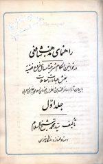 راهنمای مذهب شافعی - جلد اول