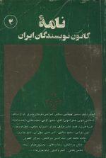 نامه کانون نویسندگان ایران