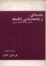 مقدمه ای بر جامعه شناسی و فلسفه
