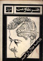 هنر مقاومت (یاد نامه جلال آل احمد)