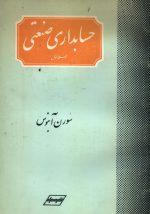 حسابداری صنعتی (جلد اول)