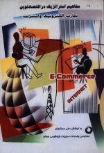 مفاهیم استراتژیک در اقتصاد نوین (تجارت الکترونیک و اینترنت)