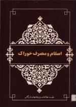 اسلام و مصرف خوراک (اسلام و مصرف جلددوم )