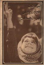 سرگذشت رنج و رزم خلق قهرمان فلسطین