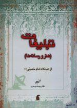 تبلیغات (هنر و رسانه ها) ازدیدگاه امام خمینی