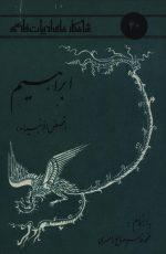 شاهکارهای ادبیات فارسی40 ( ابراهیم - قصص الانبیاء )