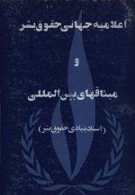 اعلامیه جهانی حقوق بشر و میثاقهای بین المللی (اسنادی بنیادی حقوق بشر)