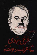 فرخی یزدی شاعر لب دوخته