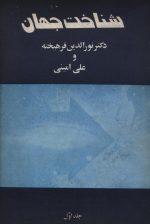 شناخت جهان (جلد اول)