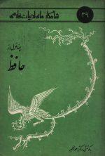 شاهکارهای ادبیات فارسی 39 (چند غزل از حافظ)