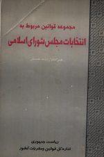 مجموعه قوانین و مقررات مربوط به انتخابات مجلس شورای اسلامی همراه با واژه نامه