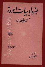 هنر و ادبیات امروز - گفت و شنودی با : سیمین بهبهانی- دکتر پرویز ناتل خانلری
