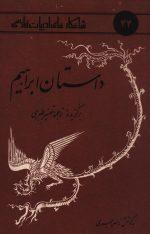 شاهکارهای ادبیات فارسی44 (داستان ابراهیم برگزیده ترجمه تفسیر طبری)