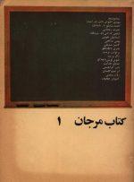 کتاب مرجان (3 جلدی)