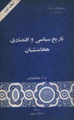 کتاب تاریخ سیاسی و اقتصادی هخامنشیان