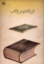 فن تلخیص کتاب