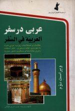 عربی در سفر (العربیه فی السفر)