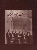 نهضت آزادی ایران (یادنامه بیستمین سالگرد) 1340
