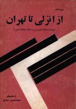 از انزلی تا تهران (یادداشت های خصوصی یپرم خان مجاهد ارمنی)