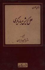 علل گرایش به مادیگری به ضمیمه: ماتریالیسم در ایران