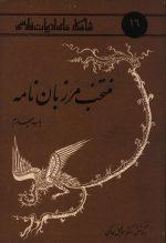 شاهکارهای ادبیات فارسی 16 (منتخب مرزبان نامه باب چهارم)