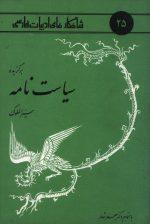 شاهکارهای ادبیات فارسی 25 (برگزیده سیاست نامه سیر الملوک)