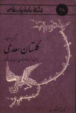 شاهکارهای ادبیات فارسی 38 (برگزیده ای از گلستان سعدی با معنی و واژه ها و شرح ادبیات دشوار)