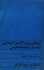 سیمای زن در آثار بهرام بیضایی فیلمساز و فیلمنامه نویس