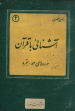 آشنایی با قرآن (شهید مرتضی مطهری) سوره های حمد و بقره
