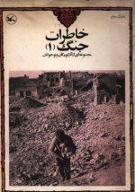 خاطرات جنگ (1) (مجموعه ای از آثار کودکان و نوجوانان)