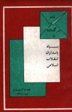 نامه سر گشاده به سپاه انقلاب اسلامی