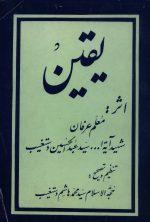 یقین (اثر: معلم عرفان شهیدآیت اله سیدعبدالحسین دستغیب)
