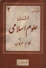 آشنایی با علوم اسلامی: کلام - عرفان