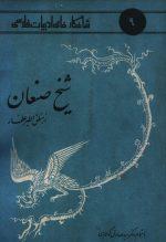 شاهکارهای ادبیات فارسی 9 (شیخ صنعان از منطق الطیر عطار)