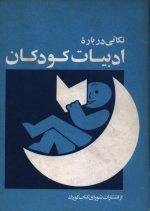 نکاتی درباره ادبیات کودکان