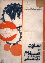 تعاون در اسلام و ادیان مختلف و جامعه صنعتی