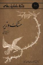 شاهکارهای ادبیات فارسی10 (حسنک وزیر از تاریخ بیهقی)