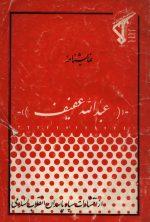 نمایشنامه (عبدالله عفیف)