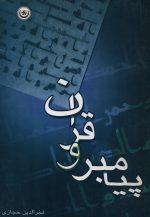 پیامبر و قرآن