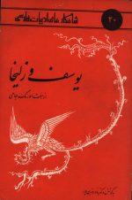 شاهکارهای ادبیات فارسی 20 (یوسف و زلیخا از هفت اورنگ جامی)