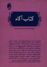 کتاب آگاه (مجموعه مقالات درباره ایران و خاورمیانه)