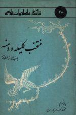 شاهکارهای ادبیات فارسی 48 (منتخب کلیله و دمنه باب الحمامه المطوقه)