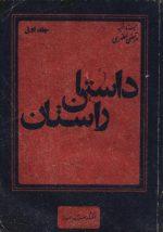 داستان راستان (جلد اول و دوم)