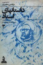 داستانهای استاد (جلد اول -دوم - سوم - چهارم ) شهید مرتضی مطهری