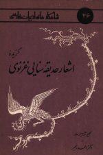 شاهکارهای ادبیات فارسی46 (گزیده اشعار حدیقه سنایی غزنوی)