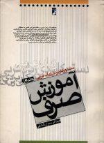 دستور کاربردی زبان عربی - آموزش صرف (جلد اول)